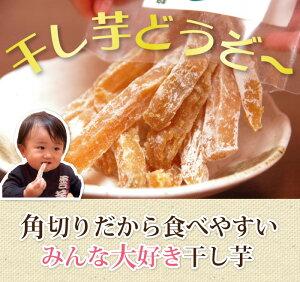 静岡県遠州産干し芋