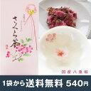 桜茶 40g 【メール便送料無料】 さくら茶 花びら茶 ※メール便は代引き不可