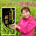 2017年新茶【メール便送料無料】《数量限定新茶》 静岡県産深蒸し茶 八十八夜摘み新茶80g 3袋から宅配便送料無料 お茶の最盛期八十八夜摘み 人気の深むし茶/煎茶/緑茶です。母の日・父の日ギフトに日本茶をプレゼント