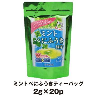 フレーバー緑茶 ミントべにふうき茶ティーバッグ(2g×20P)紅富貴 お茶 宅配便限定