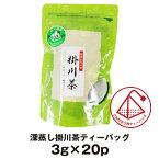 【宅配便限定】深蒸し掛川茶ティーバッグ(3g×20P)NHKためしてガッテンで注目の深むし茶ティーバッグおいしい静岡茶を手軽なティーバッグでポイント消化にもおすすめ【通年取扱商品】