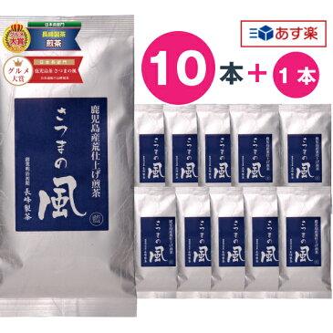 あす楽【送料無料】《2019年度産》お茶 鹿児島茶 さつまの風100g×10本セット 緑茶 日本茶 深蒸し茶 煎茶 茶葉お取り寄せ