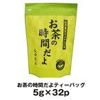 お茶 ティーバック【宅配便限定】お茶の時間だよ 急須用ティーパック(5g×32P)お茶農家のまかない茶業務用 お徳用 緑茶【通年取扱商品】
