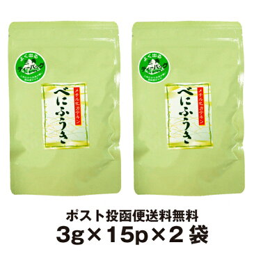 【ポスト投函便送料無料】べにふうき茶ティーバッグ(3g×15P)×2袋 メチル化カテキン含有!紅富貴品種(緑茶)の鹿児島茶花粉対策に人気のべにふうき緑茶ティーパックです。