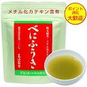 べにふうき茶粉末茶40g 【ポスト投函便送料無料】 べにふうき緑茶 べにふうき茶 べに……