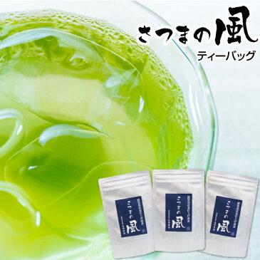 お茶 ティーパック さつまの風 ティーバッグ (5g×12)3袋セット 暑い季節に便利な水出し茶 お取り寄せ 【ポスト投函便送料無料】