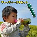 【ポスト投函便送料無料】チャッティー3本セット ペットボトルにつけるだけの茶こし エコな茶漉しペット ...