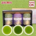 お茶 ギフト YA-02 まろやか3品種味くらべセット プレゼント 煎茶 深蒸し茶 緑茶 日本茶 贈答品 御礼 お...