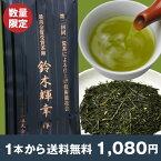 【メール便送料無料】最高金賞受賞茶師 鈴木輝幸作100g お正月のお茶 遠州森のお茶農家結いまーるの一番摘み茶使用 深蒸し茶 日本茶