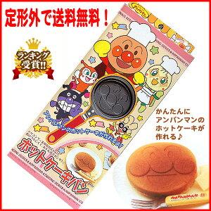 ランキング アンパン ホットケーキ キャラクター フライパン パンケーキ