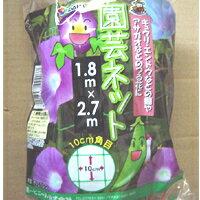 大特価!園芸ネット 1.8〜2.7m