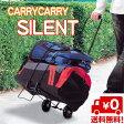 【送料無料】キャリーキャリーサイレント(折りたたみ・ショッピングカート)