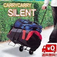 【送料無料】キャリーキャリーネオ(折りたたみ・ショッピングカート)あす楽【RCP】