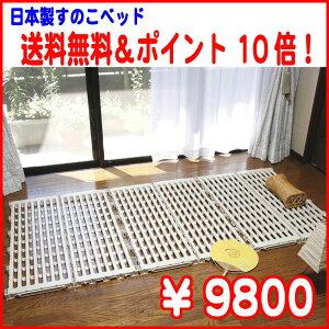 すのこ ベッド マット おりたたみベッド シングル sunoko  超コンパクト あす楽 プラスチッ...