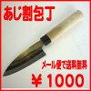 【メール便で送料無料!】アジ割包丁(小出刃包丁)105mm