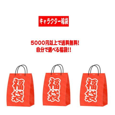 【送料無料】自分で選べるキャラクターランチ福袋チケット