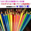15%OFF【日本製】色鉛筆箸(色えんぴつ)22.5cm(1本)【RCP】
