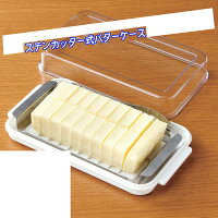 定型外郵便で送料300円ステンカッター式バターケースDX【RCP】