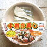 送料無料【日本製】木製 寿司桶 はんぎり 27cm 約3合(手巻き寿司 3点セット)(巻きすが3個ついてます)(北海道、沖縄¥1500別途送料必要)80size