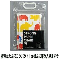 定形外郵便で送料無料ストロングペーパーチェアーM椅子レジャーチェアー軽量【RCP】