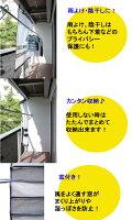 【ランキング入賞】メール便で送料無料雨よけベランダスクリーンエコガードベランダカーテン