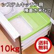 【送料無料】プリペア システムキッチン用米びつ10kg用(計量カップ付)(米びつ・米櫃)ピンク・グリーン