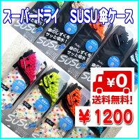 SUSU(スウスウ)スーパードライ傘ケース水玉・無地【RCP】02P02jun13