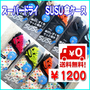 メール便で送料無料!マイクロファイバー SUSU (スウスウ) に新しいシリーズが登場!SUSU (...