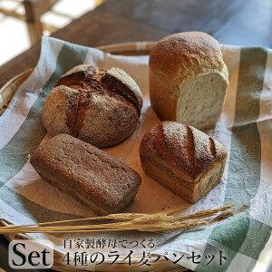【一歩ベーカリー】自家製酵母でつくる4種のライ麦パンセット 送料込(沖縄別途240円)