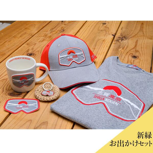 志賀高原オリジナルグッズ新緑お出かけセット 送料込(沖縄別途590円)