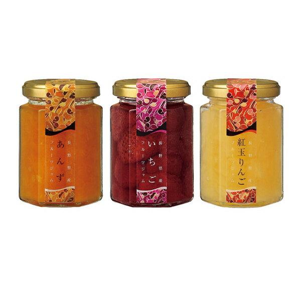 長野県産フルーツジャム詰合せ(あんず・いちご・紅玉りんご 各145g)|送料込