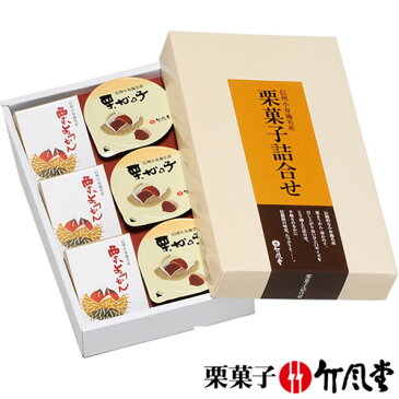 竹風堂 栗菓子詰合せ2号(HT2)