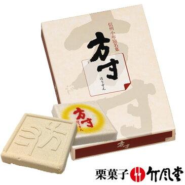竹風堂 方寸(12枚入)