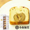 小布施堂・くりあんケーキ(5個) その1