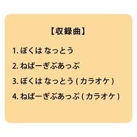 CD[ぼくはなっとう]_2収録曲