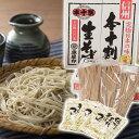 【新生活・引っ越し】本十割生そば(大)[十割蕎麦そば 6食分...