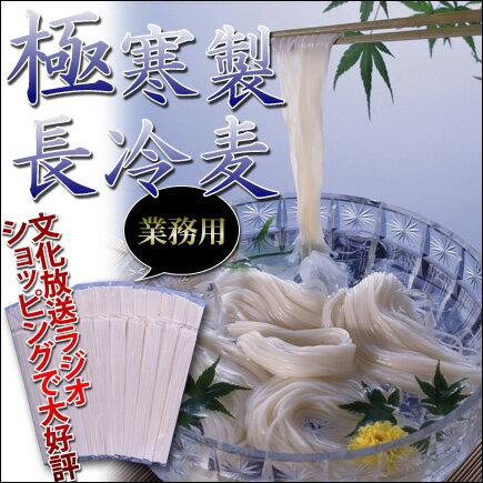 (お徳用ボックス)【業務用50把】長冷麦(110g×50)冷麦ひやむぎ|極寒製長冷麦