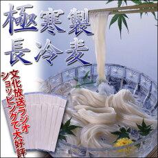 そば工場の冷麦!【業務用25把】長冷麦(110g×25)冷麦ひやむぎ 極寒製長冷麦