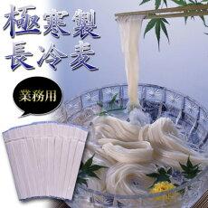 そば工場の冷麦!【業務用25把】長冷麦(110g×25)冷麦ひやむぎ|極寒製長冷麦