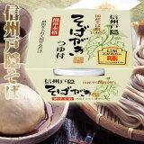 【年越し蕎麦】熱湯を入れて混ぜるだけ!信州そば カップタイプ本格そばがき