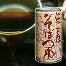 厳選した鰹節と本醸造醤油で作り上げた人気商品!【信州戸隠そばつゆ195g】信州戸隠そばつゆ