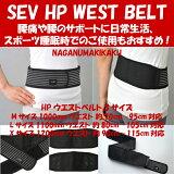 SEVHPウエストベルト/SEVベルト/腰痛ベルト/肩こり/首の疲れ/SEV/サポーター/肩こり/ウェストベルト/スポーツ/コルセット/SEVグッズ/健康グッズ/健康/健康アクセサリー/健康/SEV健康/Looper/体調不良/ライン/セブ