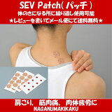 SEVPatch(パッチ)【レビューを書いて送料無料】