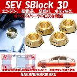 SEVSBlock3D/SEV/����/S�֥�å�3D/SBlock/�������å�/��ư������/���/��ǽ/���/���㡼��/dz��/���塼�˥ѡ���/��������ѡ���/�����ѡ���/��������/��������/�����ѡ���/����