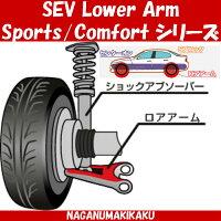 SEVLOWERArmComfort/SEV/セブ/LowerArmComfort/ロアアームコンフォート/カーグッズ/自動車部品/足回り/性能/効果/シャーシ/チューニングパーツ/カスタムパーツ/カーパーツ/カー用品/カー部品