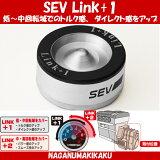 ��SEVLink+1�ۡ�����̵����nanoSEV�ƥ��Υ?�����֥��+1/�������å�/SEVLink+1/���֥��+1/�������å�/��ư������/����/��ǽ/��ư/�ߥå����/���㡼����/���塼�˥ѡ���/��������ѡ���/�����ѡ���/��������/����/�ѡ���
