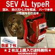 【SEV-AL typeR】【セブ エーエルタイプアール】