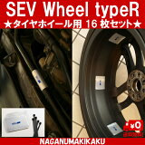 SEVホイールtypeRタイヤホイール用セット(16枚)