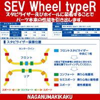 【SEVホイールtypeRタイヤホイール用セット(16枚)】【送料無料】セブnanoSEVテクノロジー