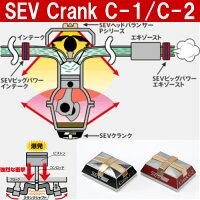 【SEVCrankC-2】【送料無料】nanoSEVテクノロジーセブクランクC-2/カーグッズ